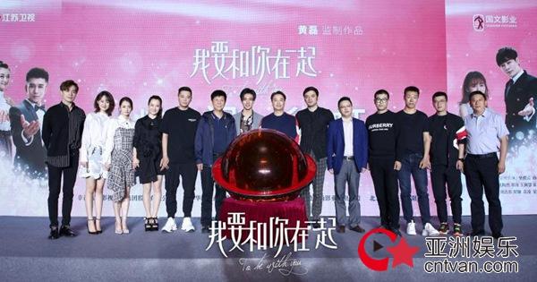《我要和你在一起》黄磊担任监制,发布会获一众学生答谢