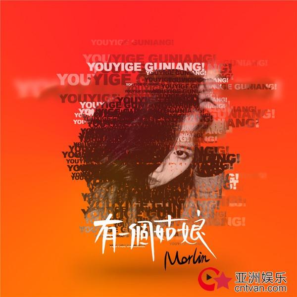 刘美麟原创改编单曲《有一个姑娘》在虚拟世界脱掉面具