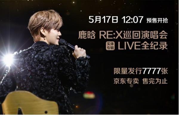 《鹿晗RE:X巡回演唱会LIVE全纪录》DVD京东火爆预售7777份上线即销售一空