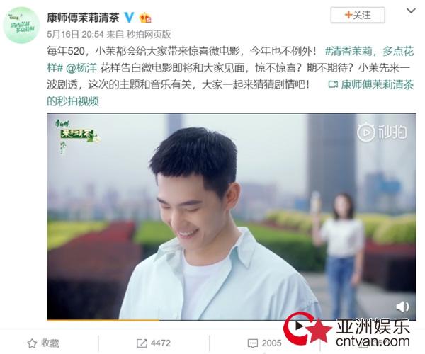 杨洋520微电影发布十秒预告 这一波甜蜜微笑杀你看够了没?