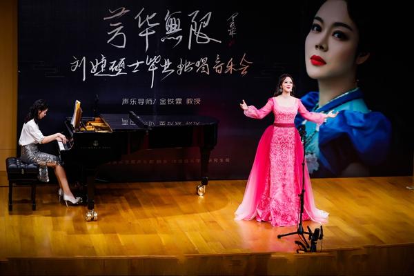 芳华无限!青年歌唱家刘婕硕士音乐会唱响北京