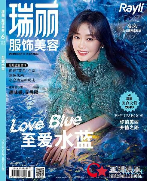 秦岚瑞丽服饰美容杂志封面曝光 知性优雅女人味十足