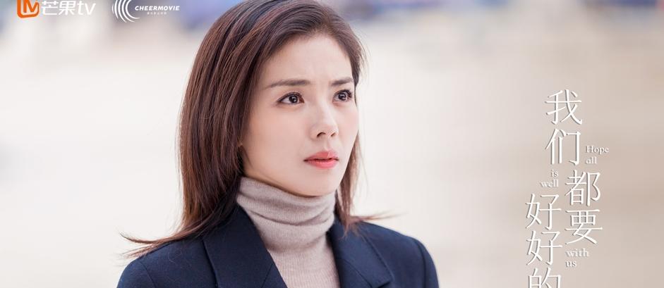 《我们都要好好的》收视稳定第一 刘涛杨烁角色塑造获赞