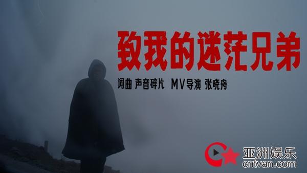 张晓舟执导,声音碎片《致我的迷茫兄弟》MV发布