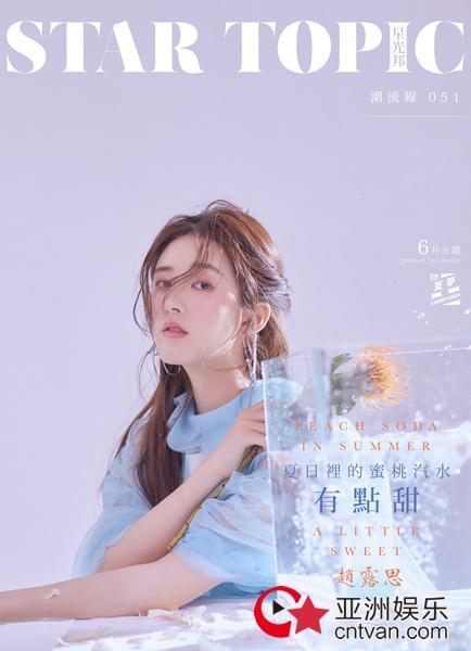 赵露思杂志封面大片 一展梦幻夏日清凉气息