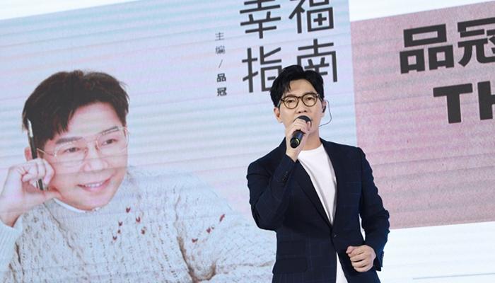 品冠《幸福指南编辑部》即将发行 上海外滩首唱《上海站》