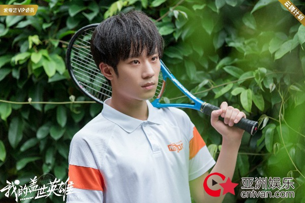刘柠昊《我的盖世英雄》热映     网球少年古乐上演热血成长史