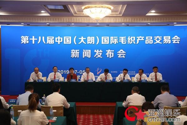 第十八届中国(大朗)国际毛织产品交易会将于11月2日举行