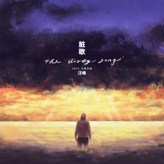 汪峰2019全新专辑第二首主打单曲《脏歌》今日发布