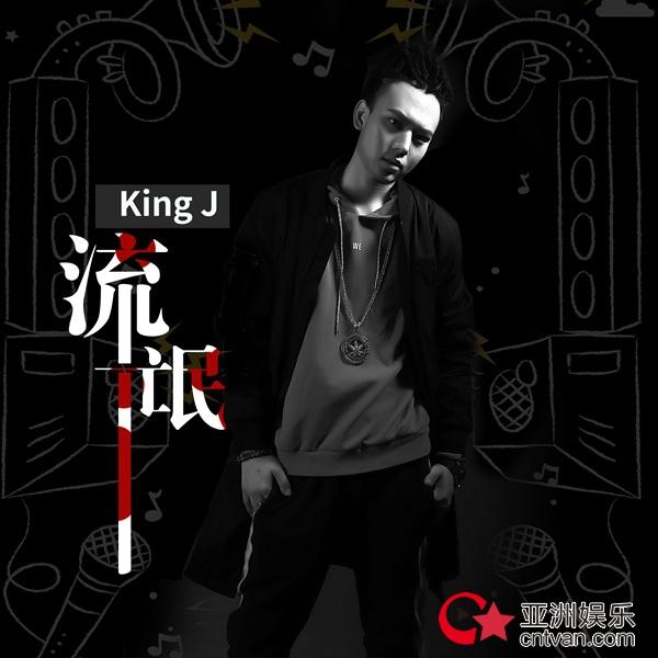 King J《流氓》7月10日首发上线
