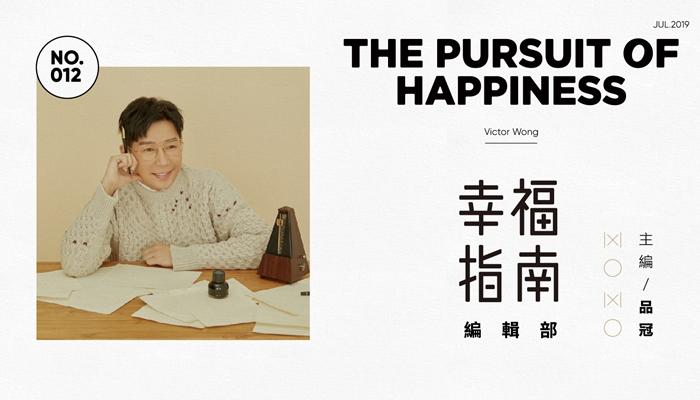 品冠概念专辑《幸福指南编辑部》 打造10首精选幸福主题歌单