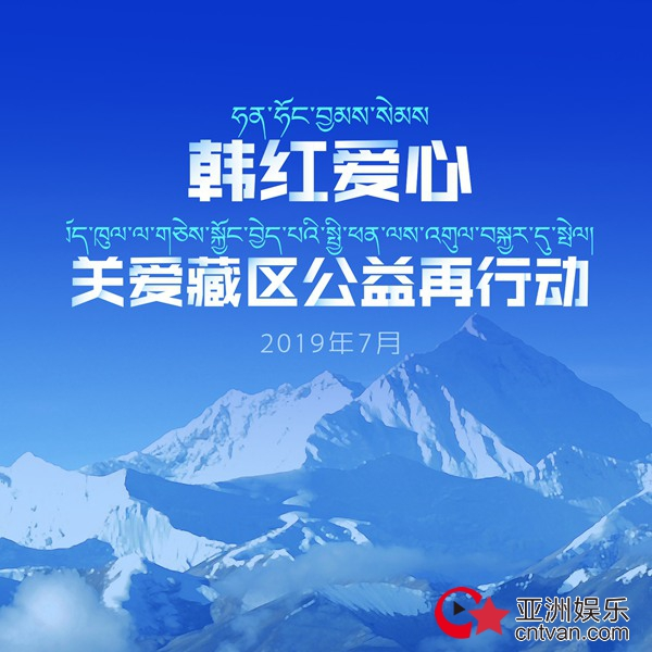 韩红发布新曲《白衣的天使》 为坚守在西藏的全体医务人员而歌