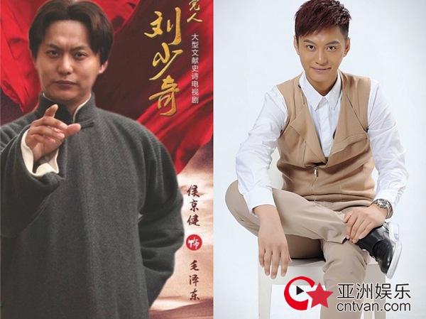 《共产党员刘少奇》四伟人风采   戏里戏外高反差惊呆观众