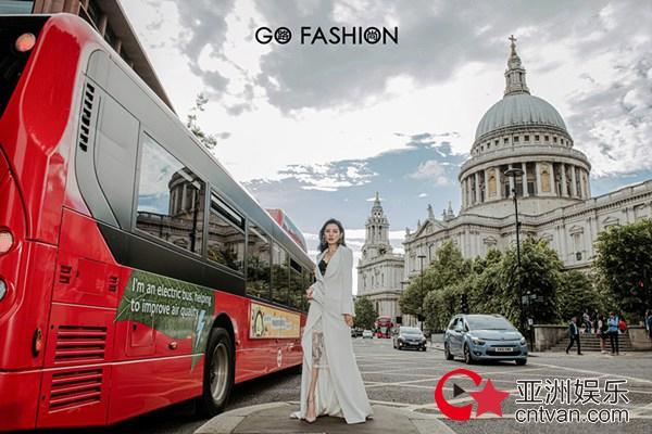 GoFashion携张予曦时尚大片曝光   探秘伦敦独特时尚风格