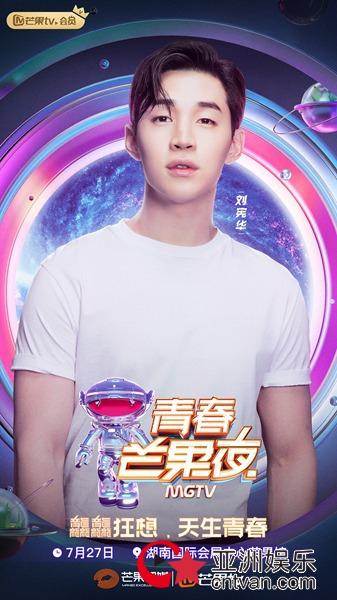 刘宪华《青春芒果夜》挑战全新舞台 自曝有望回归《向往》