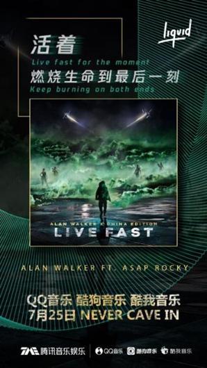 腾讯音乐娱乐福利预警,Alan Walker携手A$AP Rocky,新EP《Live Fast》终于释出