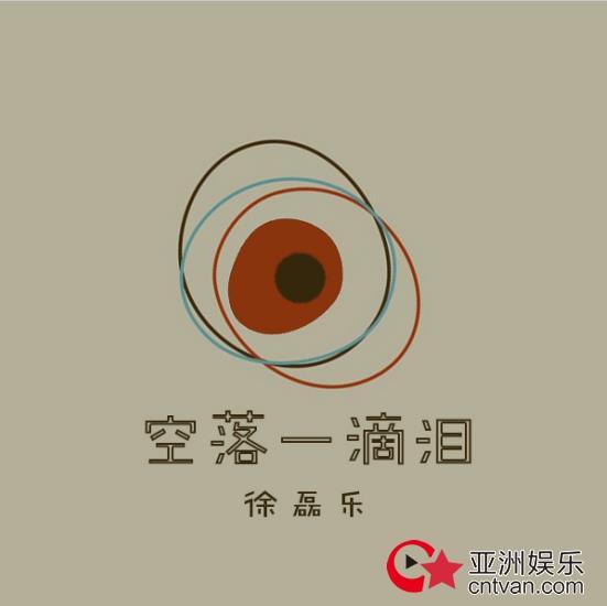 徐磊乐全新单曲《空落一滴泪》催泪上线 制作人唐显程加盟助阵