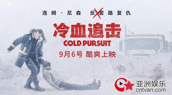 电影《冷血追击》曝全新预告和海报  连姆·尼森娱乐复仇火力全开