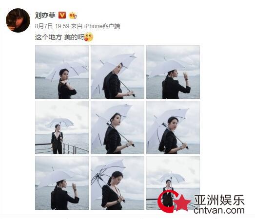 刘亦菲西装杀写真来袭 雨中撑伞攻气十足