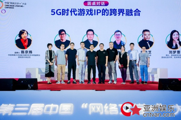 """2019中国""""网络文学+""""大会游戏主题分论坛精彩压轴"""