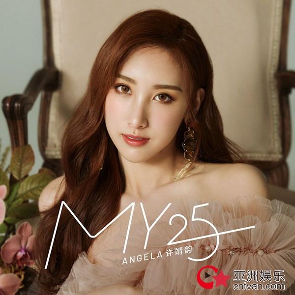 许靖韵全新专辑《My 25》发布  五首情歌记录过往心路历程