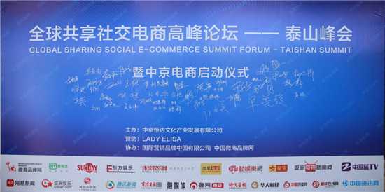 全球共享社交电商高峰论坛在泰安隆重举行