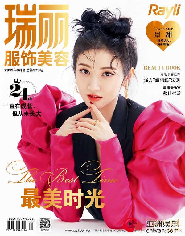 景甜哪吒头登杂志封面 俏皮柔和又美又甜