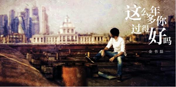 金书磊 《这么多年你过得好吗》给未完的回忆许一个永远