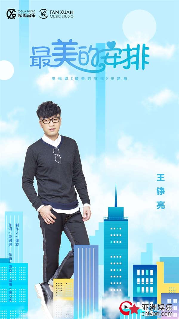 王铮亮献唱电视剧《最美的安排》同名主题曲  知足者常乐
