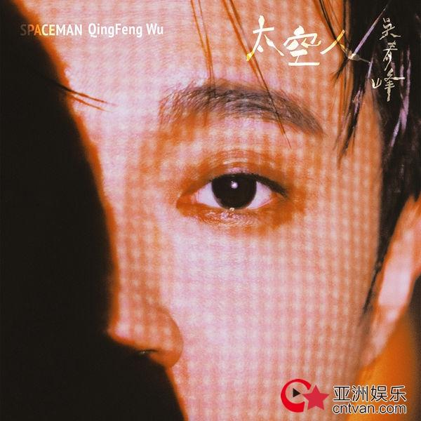 吴青峰新专辑同名单曲〈太空人〉戳心上线 全网聚力祝其实现心愿