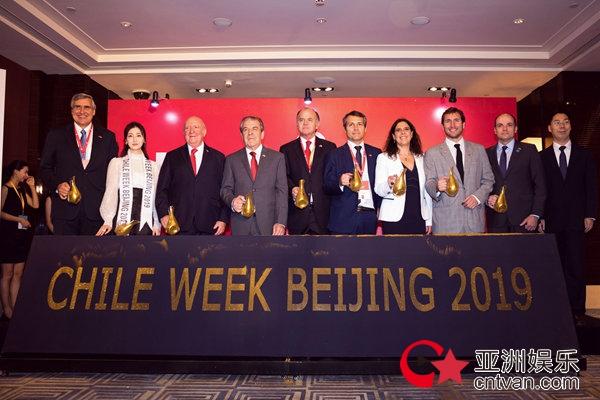 叶青受邀出席智利周开幕仪式 被授予第五届智利周形象大使