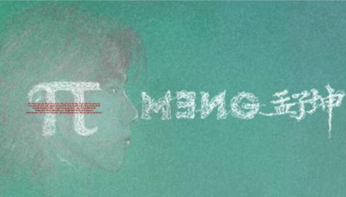孟子坤发布全新英文单曲《π》:把成年人的世界唱给你听