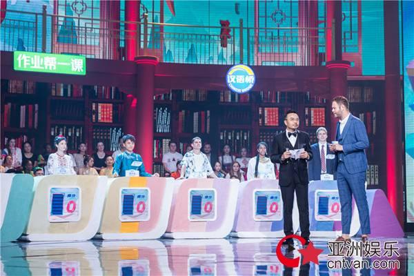 《汉语桥》总决赛冠军之战今晚22:00开启 五洲冠军谁能问鼎?