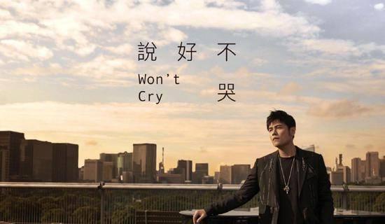 周杰伦新歌说好不哭上线 两小时销量破千万QQ音乐崩了