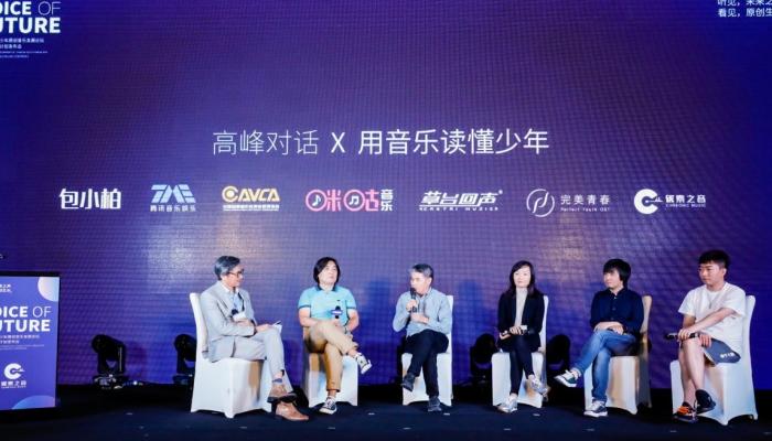 听见,未来之声  看见,原创生长 2019华语乐坛青少年原创音乐发展论坛