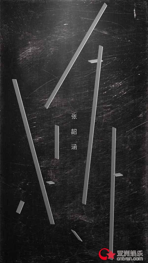 在疑问中寻找答案 张韶涵新专辑第二支单曲《还》即将上线