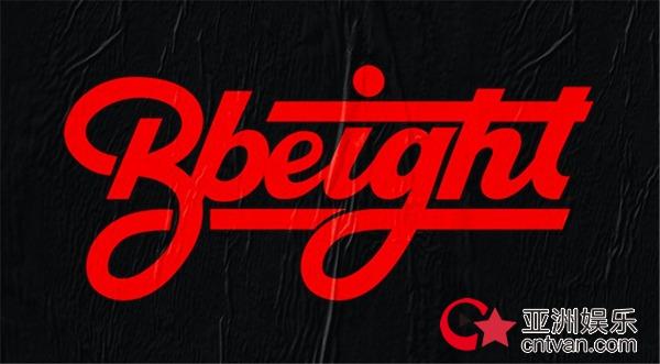 BB-Eight弱冠之年的礼物《富临路二十号》 让梦想踏进现实