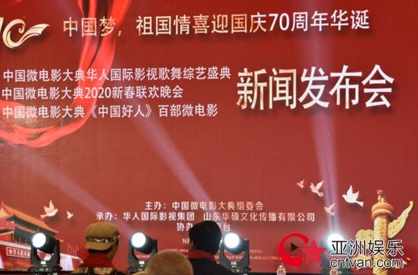 中国微电影大典华人国际影视歌舞综艺盛典活动在京举行