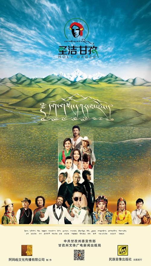 《圣洁甘孜》音乐大碟即将全球发行