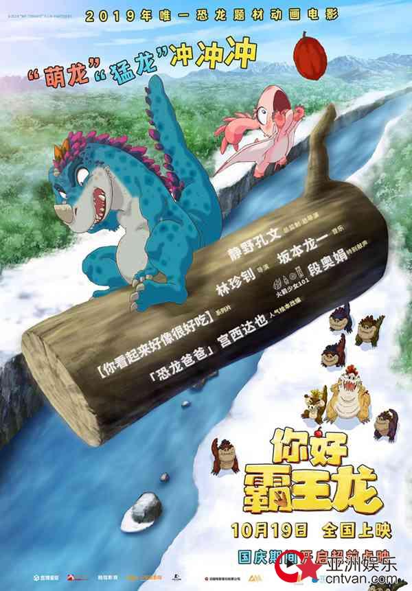 电影《你好霸王龙》海报预告双发 最萌恐龙国庆解锁