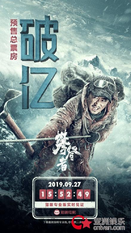 攀登者预售破亿 吴京张译将成为最大赢家
