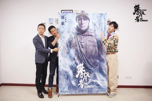 电影《攀登者》票房破6亿 吴京张译井柏然召唤胡歌合体