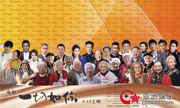 《一切如你》开启中国式孝道,寸草春晖传承中国精神