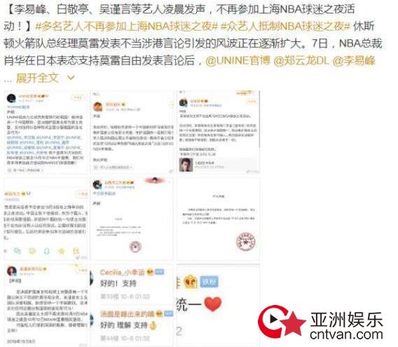 多位明星退出NBA中国赛 表示坚持一个中国原则