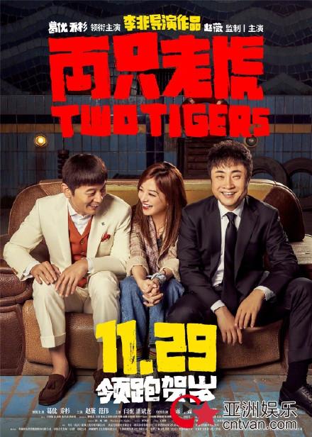 两只老虎定档11月29日 葛优赵薇乔杉领衔主演