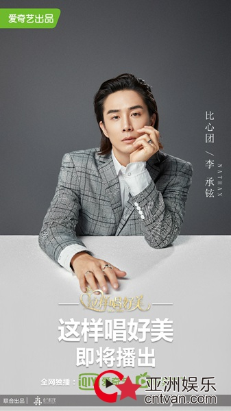 戚薇李承铉夫妻搭档新综艺 《这样唱好美》音乐选秀节目官宣