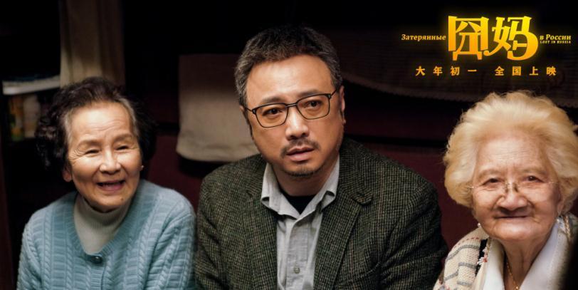 《囧妈》徐峥沈腾囧途奇遇 回归经典喜剧笑愈人生