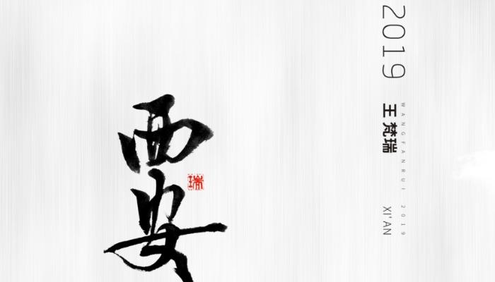 王梵瑞全新专辑《西安》乘秋而至  歌唱年少篇章与现今曙光