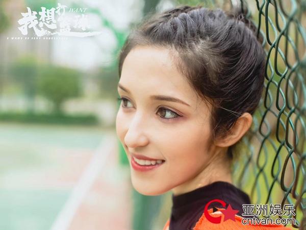 《我要打篮球》杀青  古丽米热呆萌可爱引关注