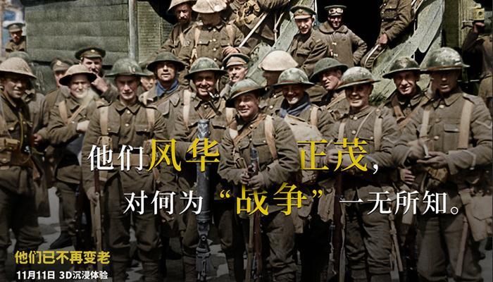 """《他们已不再变老》 发布""""笑对苦难""""版剧照  战火中的灿烂笑容令人心碎"""